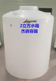 2吨食品级储水罐 化工用容量水箱水塔