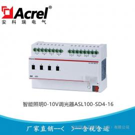 安科瑞4路智能照明0-10V调光器ASL100-SD4/16