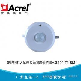 智能照明人体感应光强度传感器ASL100-T2/BM