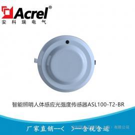 安科瑞智能照明微波光强度传感器ASL100-T2/BR
