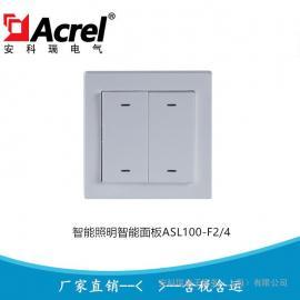 安科瑞2联4键智能照明智能面板ASL100-F2/4