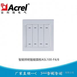 安科瑞四联八键智能照明智能面板ASL100-F4/8