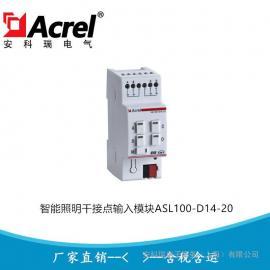 安科瑞智能照明干接点输入模块ASL100-DI4/20