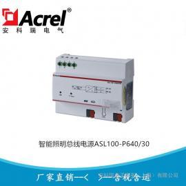 安科瑞智能照明总线电源ASL100-P640/30