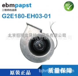 G2E180-EH03-01 德国ebmpapst涡轮空气净化风机