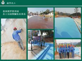 博罗四季园水上乐园聚脲防水体系