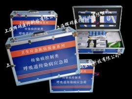 医疗单位传染病控制卫生应急装备呼吸道传染病应急箱