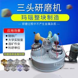 三头玛瑙研磨机是实验室小型无污染研磨设备由恒重品牌精心打造