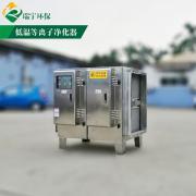 不锈钢低温等离子净化器工业烟气处理设备油雾废气分离除臭装置