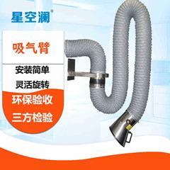 吸气臂除尘排烟管万向柔性悬停壁挂式吸气臂焊烟净化器