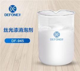 丝光漆消泡剂 快速消泡 易分散易溶于水 免费提供样品 厂价销售