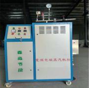 80KW煤改电免检电磁蒸汽锅炉/105KG蒸发量免手续电蒸汽发生器