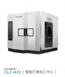 智能打磨加工中心KM-GS40