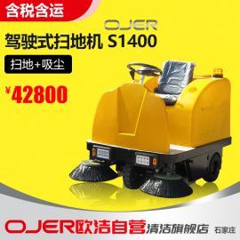 工厂专用驾驶式扫地机S1400B小区扫地机价位