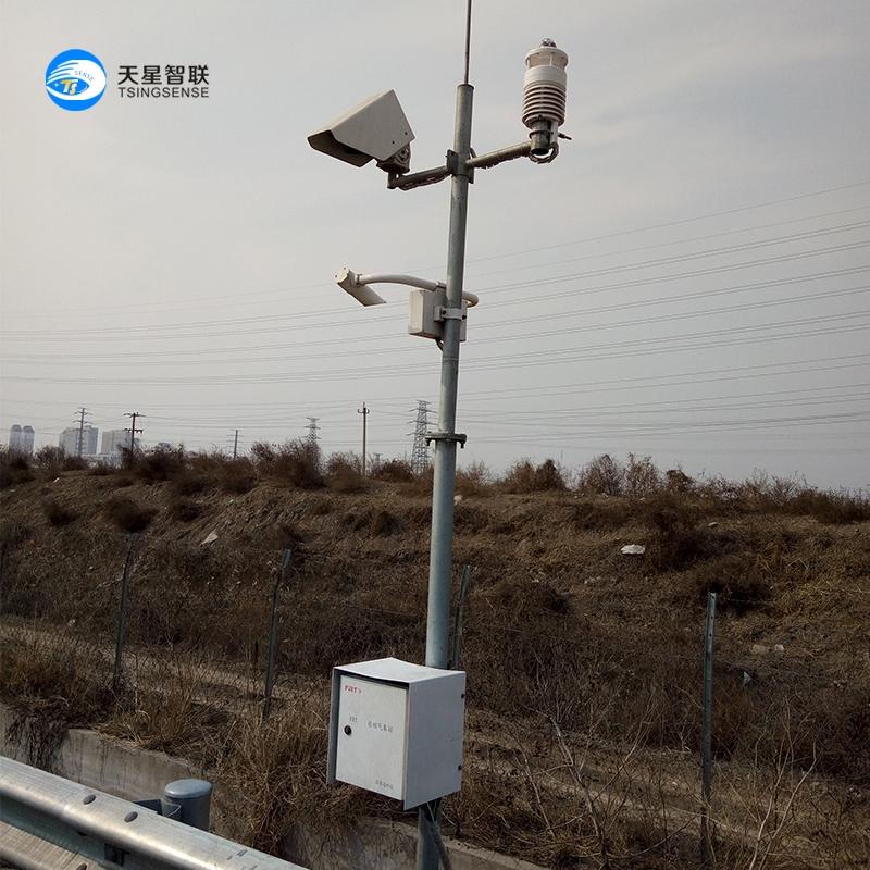 交通自动气象站路面水冰雪监测传感器