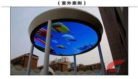 酒店椭圆形天幕LED全彩显示屏项目制造商系统报价方案