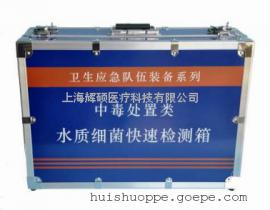 卫生应急 水质细菌快速检测箱 (可选低配版)