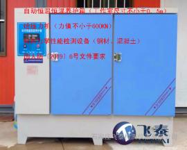 人防材料力学性能检测设备(钢材、混凝土)、气密性测量设备
