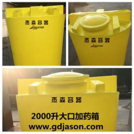 PE环保专用加药箱食品级塑料医用加药桶圆形搅拌箱2吨带搅拌