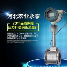 宏业品牌LUGB涡街流量计 智能蒸汽流量仪表 防爆 抗震动