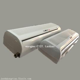 壁挂式空调 850风量走水壁挂空调 家用壁挂机现货