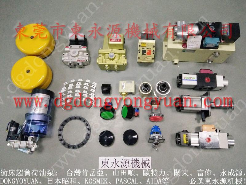 冲床配件,超负荷油泵,电磁阀,电动黄油泵,离合器配件