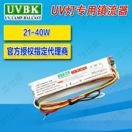 UVBK牌整流器 55-95W UV杀菌灯 TOC灯管电子镇流器
