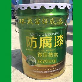 环氧富锌底漆 国标含量