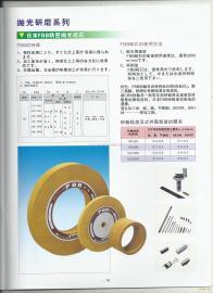 日本特殊砥研FBB镜面抛光砂轮GC1000 #