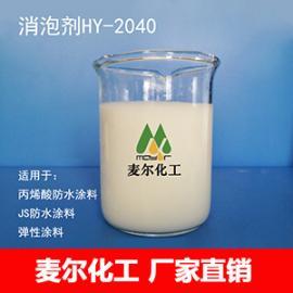 HY-2040有机硅消泡剂-水性涂料消泡剂