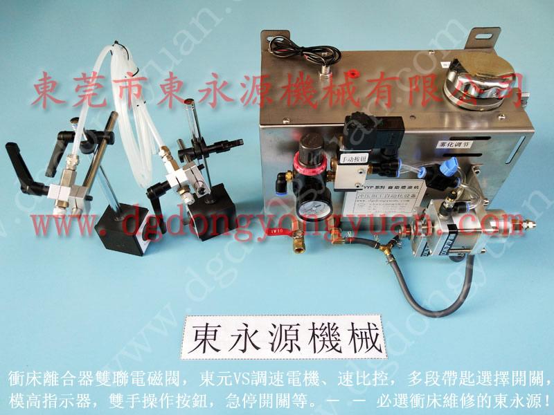 冲床喷油机,喷雾式自动给油器,全自动冲床喷涂油机 选东永源