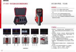 建研佳康JY-8SK一体式激光定位钢筋检测仪