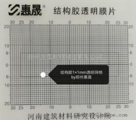 结构胶透明膜片 建筑硅酮结构密封胶热老化,相容性实验器具