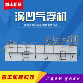 碳钢不锈钢涡凹气浮机 造纸工业污水处理设备涡凹气浮机