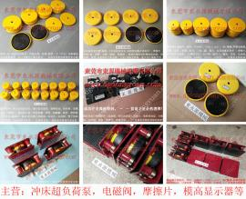 JNSO充气式减震器,微电脑切带机减振垫 找东永源
