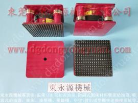 减震质量好的 冲床避震器,高速卷筒纸模切机减震胶垫 找东永源