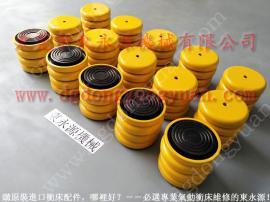 减震质量好的 冲床避震器,吸塑包装冲床减震器 当然东永源
