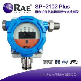 RAE固定式SP-2102Plus可燃气体检测报警器