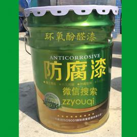 环氧酚醛漆 环氧酚醛防腐漆 环氧酚醛防腐涂料