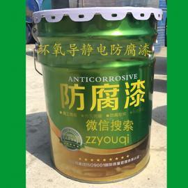 环氧导静电防腐漆 环氧油罐导静电防腐涂料