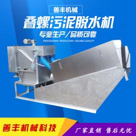 304不锈钢制药污泥脱水机 新型叠螺污泥脱水机 善丰制造