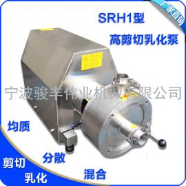 SRH1-180高剪切分散乳化泵11KW高速剪切乳化泵 管线式单级剪切泵