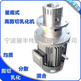 釜底剪切乳化机 釜底乳化机 罐底式高速剪切均质分散混合乳化机