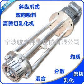 斜齿高剪切均质乳化机 爪式上下双向吸料均质头 柴油剪切乳化机