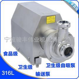 20吨 4KW不锈钢自吸泵 CIP自吸泵 CIP进程泵 卫生级自吸清水泵