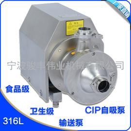 不�P��l生�耐腐�g自吸泵 化工自吸泵 CIP回程泵 耐高�刈晕�泵