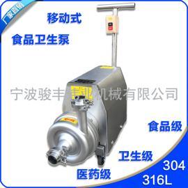 移动式离心泵 不锈钢卫生级离心泵 单级单吸离心泵 移动式卫生泵