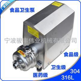 20吨不锈钢离心泵4KW卫生级离心泵泵卫生泵卧式单级离心泵