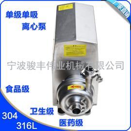 3吨 0.75KW不锈钢离心泵 卫生级离心泵 小型卫生泵 卧式离心水泵