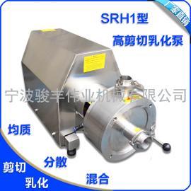 SRH1-100高剪切匀质乳化泵 2.2KW小型管线式乳化泵 管线式乳化机